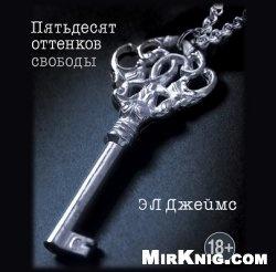 Аудиокнига Пятьдесят оттенков свободы (аудиокнига)