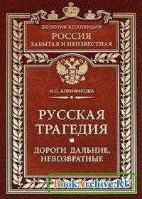 Книга Русская трагедия. Дороги дальние, невозвратные.