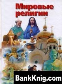 Книга Мировые религии pdf 2,1Мб