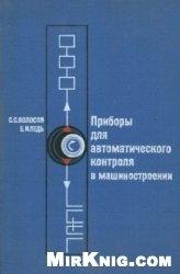 Книга Приборы для автоматического контроля в машиностроении