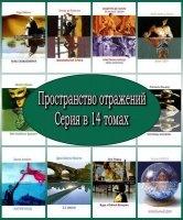 Книга Пространство отражений. Серия в 14 томах (2004 – 2010) FB2, RTF, PDF fb2, rtf, pdf 72,6Мб