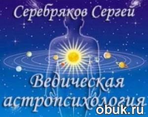 Книга Сергей Серебряков - Ведическая астропсихология (аудиокнига)
