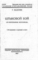 Журнал Штыковой бой pdf 16,4Мб