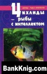 Цихлиды - рыбы с интеллектом pdf  0,8Мб