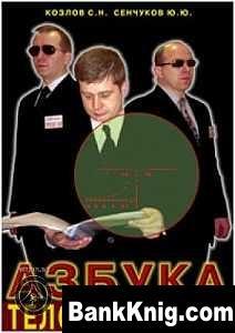 Книга Азбука телохранителя djvu 9,2Мб
