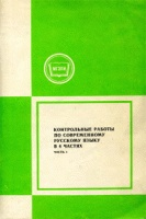 Книга Контрольные работы по современному русскому языку. В 4 ч. Ч. 1 djvu (в rar) 1,1Мб