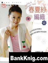 Home Craft. Spring and summer knit № 24 jpeg 6,16Мб