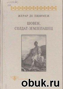 Книга Шовен, солдат-землепашец. Эпизод из истории национализма