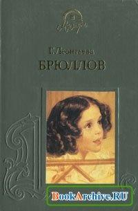 Книга Карл Брюллов (Леонтьева Г.К.).