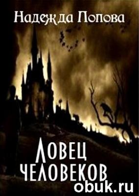 Книга Надежда Попова - Ловец человеков