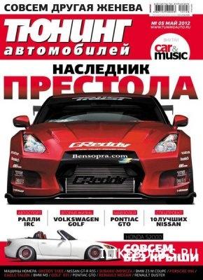 Журнал Тюнинг автомобилей №5 (май 2012)