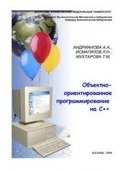 Книга Объектно ориентированное программирование на C++