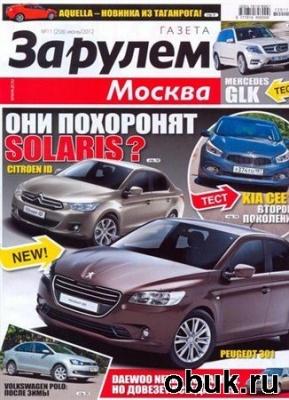 За рулем - Регион №11 (июнь 2012)