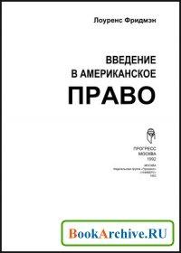 Книга Введение в американское право.