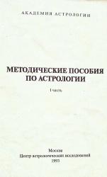 Книга Методические пособия по астрологии 1 часть