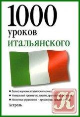 Книга 1000 уроков итальянского