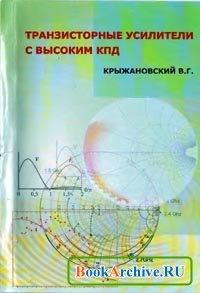 Книга Транзисторные усилители с высоким КПД.