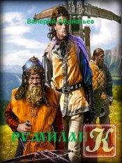Книга Стальная опора - 3. Румиланта