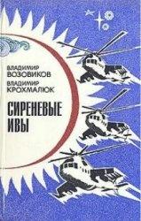 Книга Сиреневые ивы