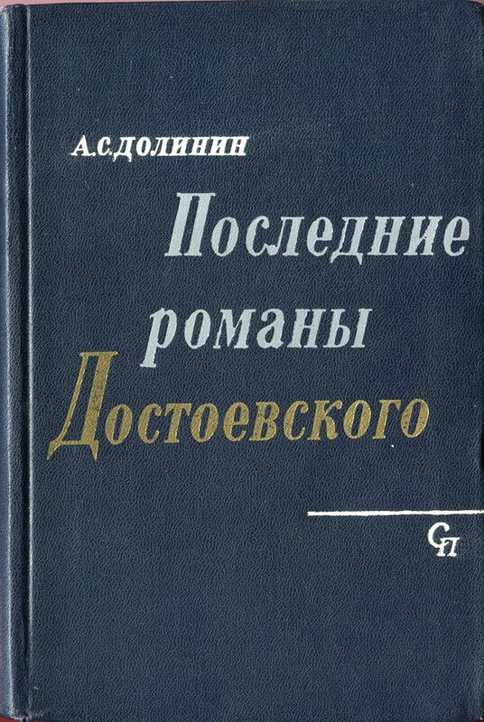 А. С. Долинин. Последние романы Достоевского
