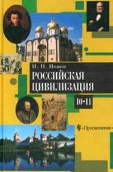 Книга Российская цивилизация, IX - начало XX века, 10-11 класс, Ионов И.Н., 2001