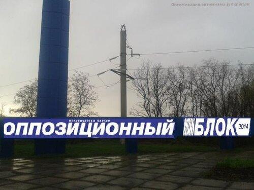 надпись луганск перекрасили