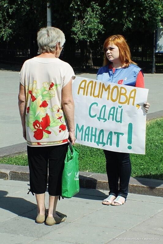 Митинг против Алимовой, Саратов, площадь Чернышевского, 10 июня 2014 года