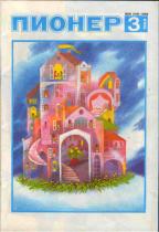 Пионер 1989 № 03