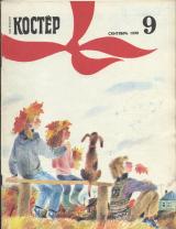 Костер 1990 № 09