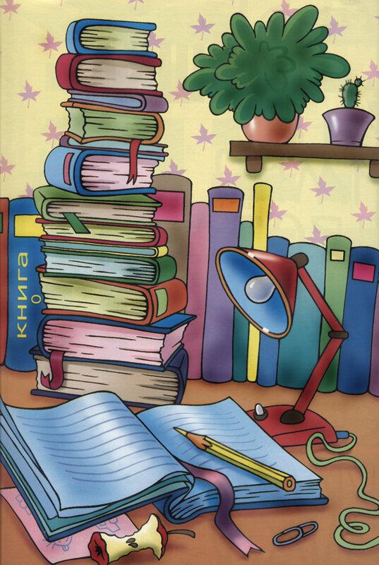 Открытки с учебниками, которые открываются