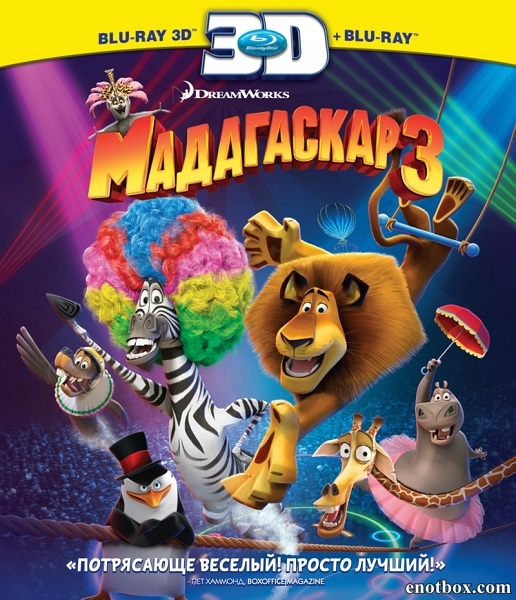Мадагаскар 3 / Madagascar 3: Europe's Most Wanted (2012/BDRip/HDRip/3D)