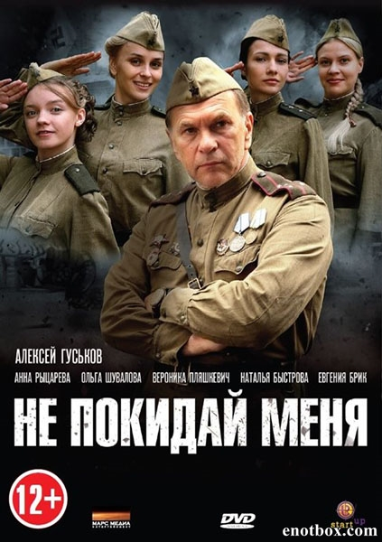 Не покидай меня (4 серии из 4) / (2013/WEB-DL/WEB-DLRip)
