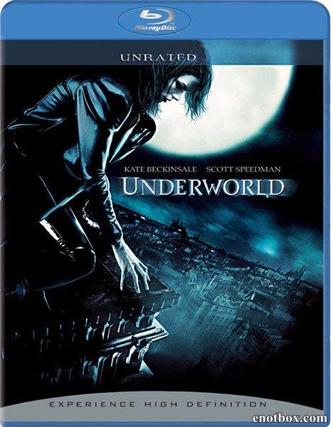 Другой мир / Underworld [Theatrical Cut / Extended Cut] (2003/BDRip/HDRip)