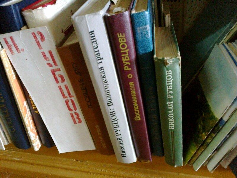 Книги Рубцова