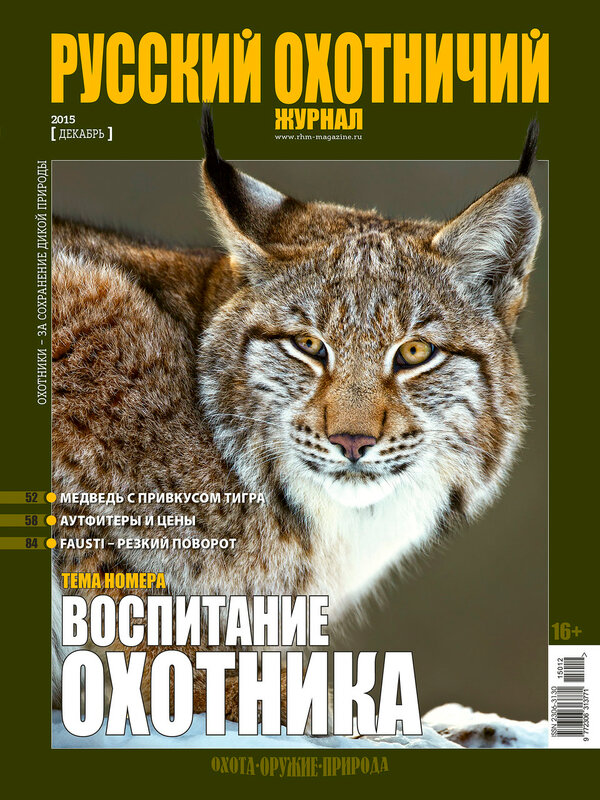 cover_(12-2015).jpg