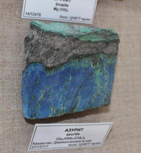 Азурит