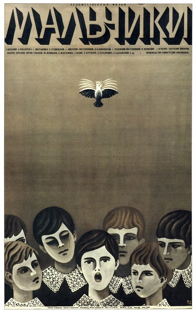 1972 г. Левшунова Л.Я. Художественный фильм Мальчики