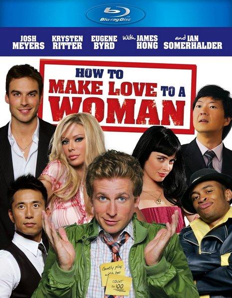 Как заняться любовью с женщиной / How toe Lov Make to a Woman (2010/HDRip)
