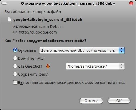 Открытие «google-talkplugin_current_i386.deb»_0500.jpeg