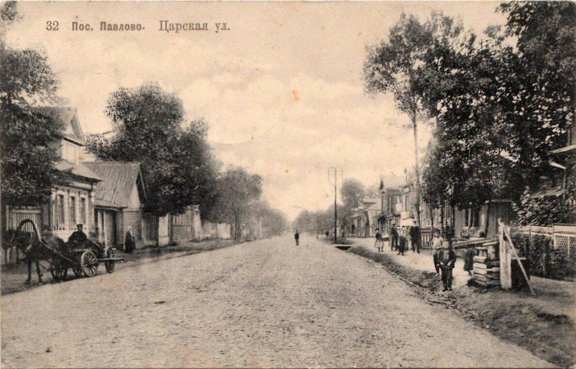 Царская улица