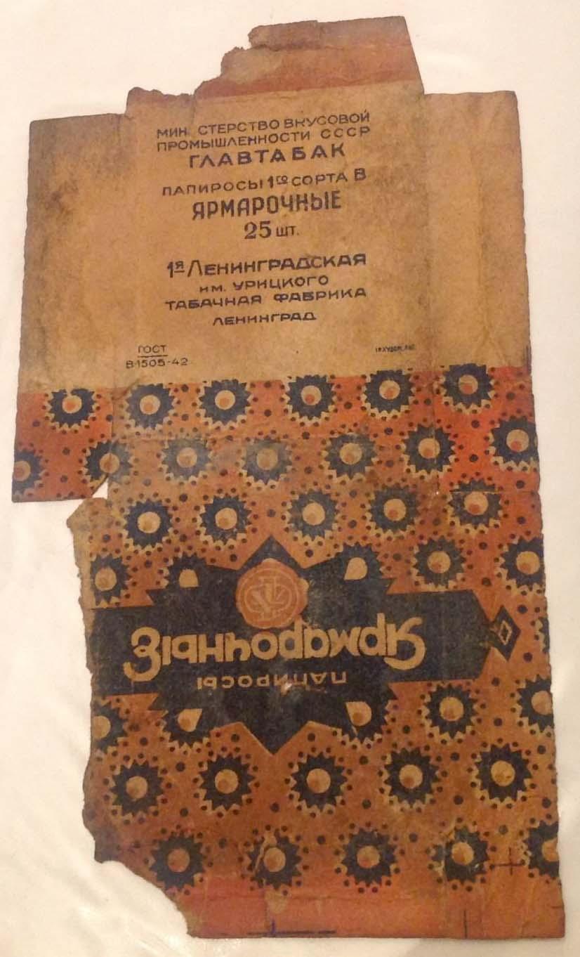 Папиросы Ярмарочные