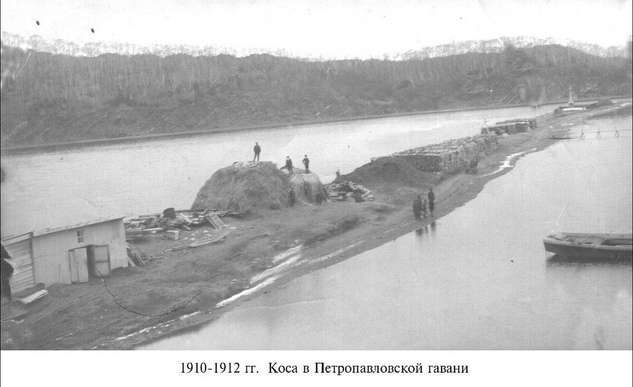 02. Коса в Петропавловской гавани. 1910-1912