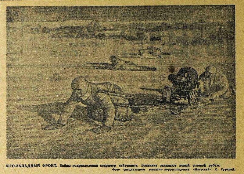 «Известия», 2 апреля 1942 года, красноармеец ВОВ, Красная Армия, убей немца, смерть немецким оккупантам, немецкий солдат