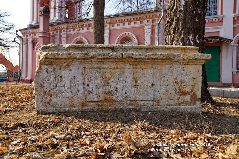 Некрополь у Успенской церкви, Шарапово, МО
