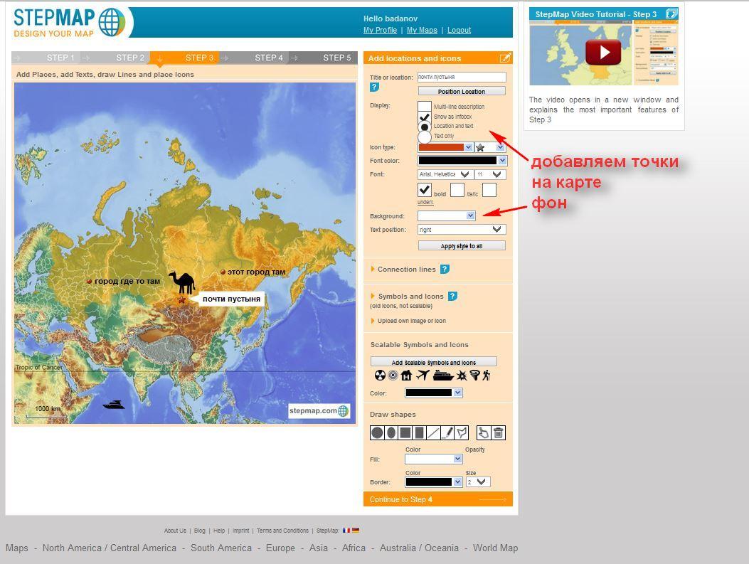 StepMap: создаем географические карты