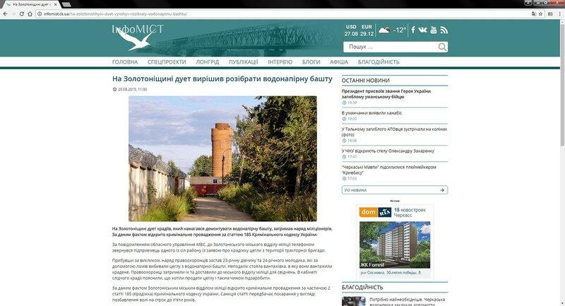 Статья о водонапорной башне на украинском сайте
