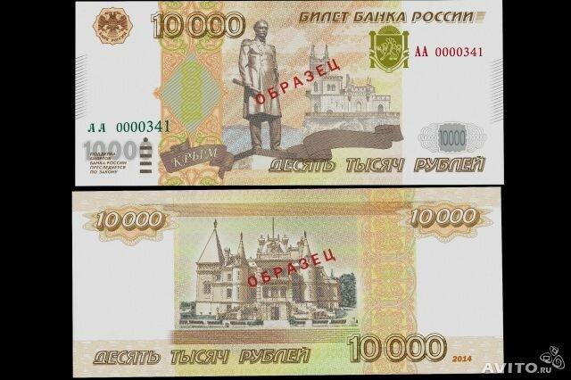 Банкноты 10000 рублей 1 рубль 1762