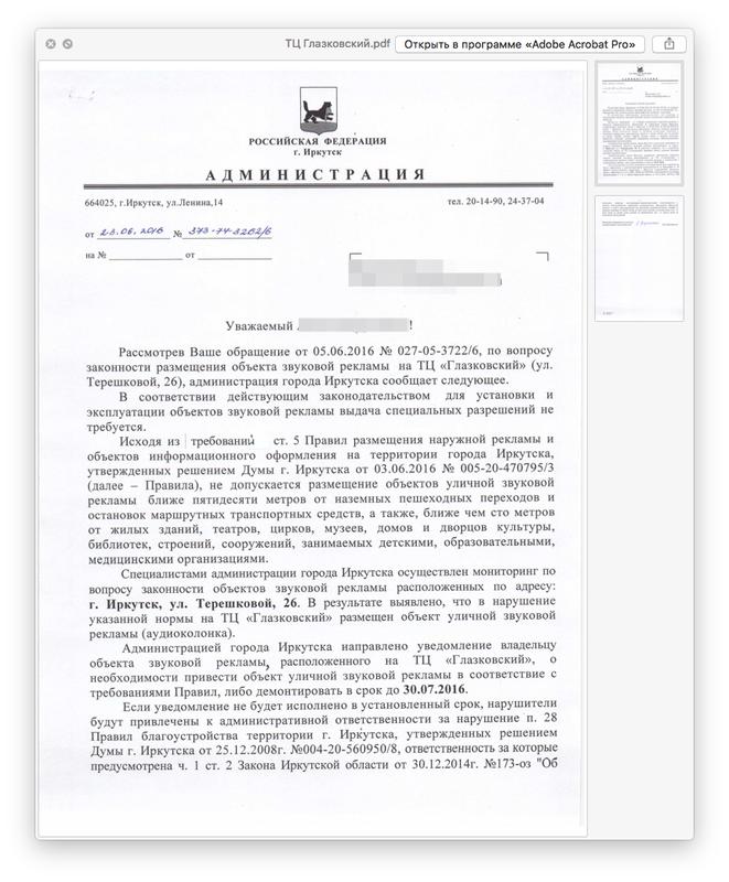 ТЦ Глазковский (01).png