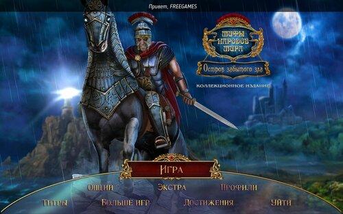 Мифы народов мира 9: Остров забытого зла Коллекционное издание | Myths of the World 9: Island of Forgotten Evil CE (Rus)