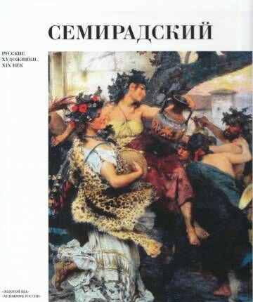 semiradskiy-1.jpg